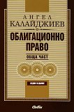 Облигационно право 2016 - обща част - Ангел Калайджиев -