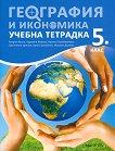 Учебна тетрадка по география и икономика за 5. клас -
