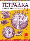 Тетрадка № 2 по писане за 1. клас - Пенка Димитрова, Невена Петрова -