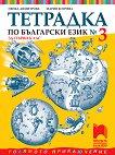 Тетрадка № 3 по български език за 1. клас - Пенка Димитрова, Мария Бончева -