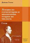 Лекции по елементарна и аналитична теория на числата - том 1 - Дойчин Толев -