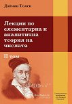 Лекции по елементарна и аналитична теория на числата - том 2 - Дойчин Толев -