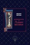 Антропологията на Алберт Велики - Евелина Митева -