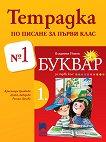 Тетрадка № 1 по писане за 1. клас - Красимира Брайкова, Донка Диварова, Росица Цанева -