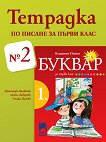Тетрадка № 2 по писане за 1. клас - Красимира Брайкова, Донка Диварова, Росица Цанева -
