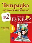 Тетрадка № 2 по писане за 1. клас - Красимира Брайкова, Донка Диварова, Росица Цанева - помагало