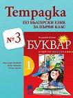 Тетрадка № 3 по български език за 1. клас - помагало