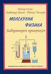 Лабораторен практикум: Молекулна физика - Дочка Съева, Любомир Илиев, Петър Чолаков -