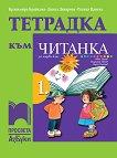Тетрадка към читанка за 1. клас - Красимира Брайкова, Донка Диварова, Росица Цанева -