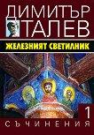 Съчинения в 15 тома - том 1: Железният светилник - Димитър Талев -