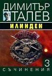 Съчинения в 15 тома - том 3: Илинден - Димитър Талев -