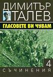 Съчинения в 15 тома - том 4: Гласовете ви чувам - Димитър Талев - книга