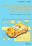 Електрообзавеждане и електроника на автомобила - Борислав Трайков, Чавдар Киров -