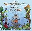 Приключенията на страхливия вълк Гошо - Чичо Ники -