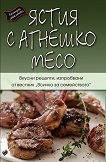 Кулинарна енциклопедия: Ястия с агнешко месо -
