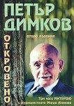 Петър Димков Откровено - книга