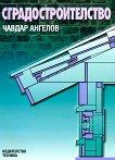 Сградостроителство - Чавдар Ангелов - книга