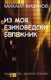 Из моя езиковедски бележник - Михаил Виденов -