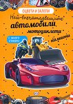 Оцвети и залепи: Най-впечатляващите автомобили, мотоциклети и камиони + стикери - детска книга