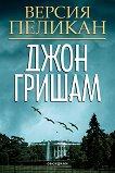 Версия Пеликан - Джон Гришам - книга