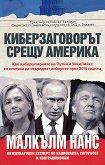 Киберзаговорът срещу Америка - Малкълм Нанс - книга