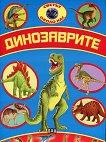 Светът около нас: Динозаврите -