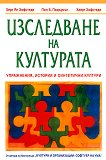 Изследване на културата - Ян Хофстеде, П. Пидърсън, Х. Хофстеде -