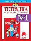 Tетрадка по математика № 1 за 1. клас - Юлияна Гарчева, Ангелина Манова -