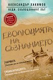 Еволюцията на съзнанието - Александър Хакимов - книга