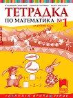 Тетрадка по математика № 1 за 1. клас - Владимира Ангелова, Симона Хаджиева, Радка Топалска -