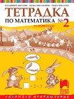 Тетрадка по математика № 2 за 1. клас - Владимира Ангелова, Симона Хаджиева, Радка Топалска -