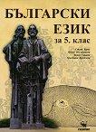 Български език за 5. клас - речник