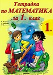 Учебна тетрадка № 1 по математика за 1. клас - Русанка Петрова, Райна Стоянова, Пенка Даскова -