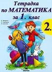 Учебна тетрадка № 2 по математика за 1. клас - Русанка Петрова, Райна Стоянова, Пенка Даскова -