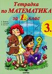 Учебна тетрадка № 3 по математика за 1. клас - Русанка Петрова, Райна Стоянова, Пенка Даскова -