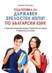 Подготовка за Държавен зрелостен изпит по български език - част 1 - помагало