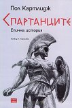 Спартанците: Епична история - Пол Картлидж -