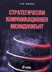 Стратегически комуникационен мениджмънт - Руси Маринов -