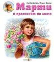 Марти и празникът на мама - детска книга
