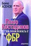Пеню Костадинов: Заложникът на ФБР - Бончо Асенов -