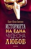 Историята на една чудесна любов - Карл-Юхан Валгрен -
