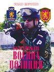 Българската военна полиция - Иван Мечков -