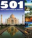 501 места, които трябва да посетите - книга
