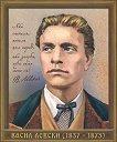 Портрет на Васил Левски (1837 - 1873) - помагало