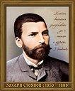 Портрет на Захарий Стоянов (1850 - 1889) -