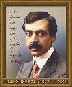 Портрет на Пейо Яворов (1878 - 1914) -