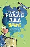 Роалд Дал Момче - книга