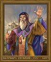 Портрет на Патриарх Евтимий (1327 - 1402) -