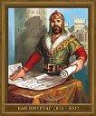 Портрет на кан Омуртаг (814 - 831) -