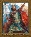 Портрет на цар Иван Асен II (1218 - 1241) -